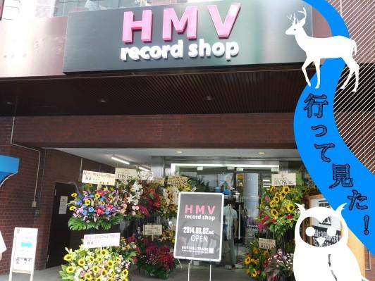 HMV新店舗に行って見た!渋谷に復活、レコード中心に8万枚 ...
