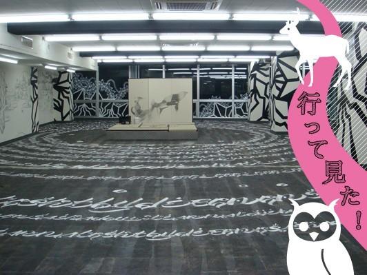 取り壊されるオフィスビルでのアート展「BCTION」に行って見た!