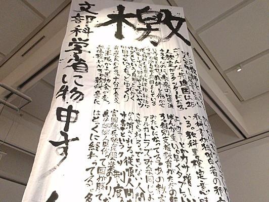 変更なく展示続行決定、会田誠さ...